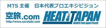 MTS主催 日本代表プロエキジビジョン 空旅.com HEAT JAPAN