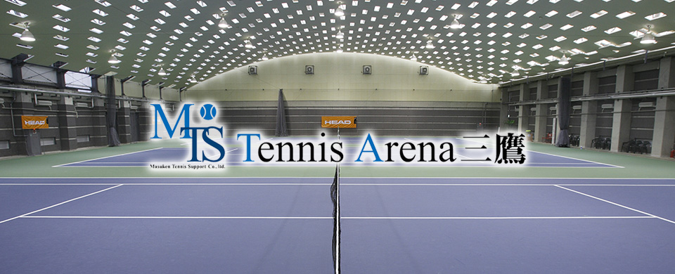 MTS Tennis Arena 三鷹