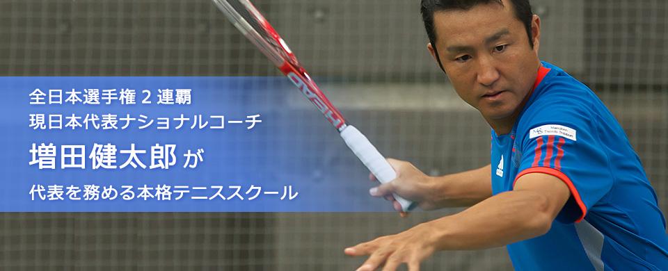 全日本選手権2連覇。現日本代表ナショナルコーチ増田健太郎が代表を務める本格テニススクール。