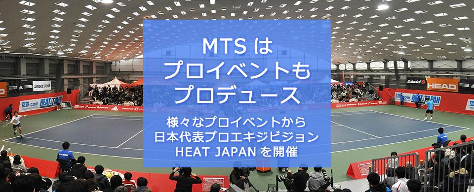 MTSはプロイベントもプロデュース 様々なプロイベントから日本代表プロエキジビジョン HEAT JAPAN を開催