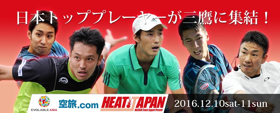 日本のトップが三鷹に集結! HEATJAPAN2016開催!!