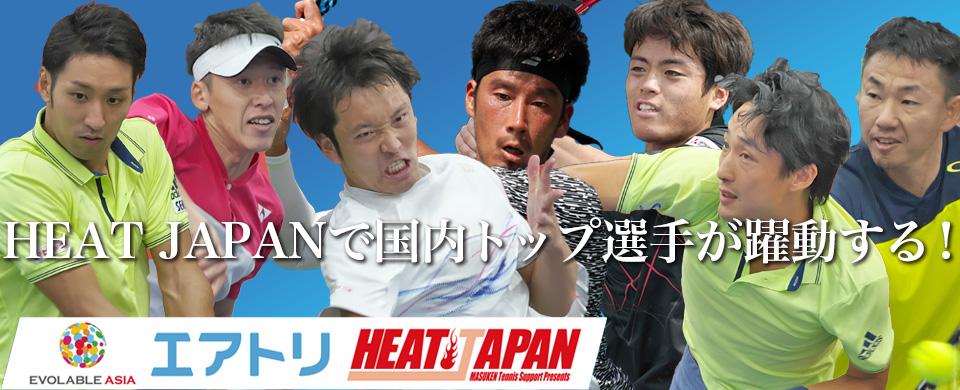 HEAT JAPANで国内トップ選手が躍動する! HEATJAPAN2018開催!!