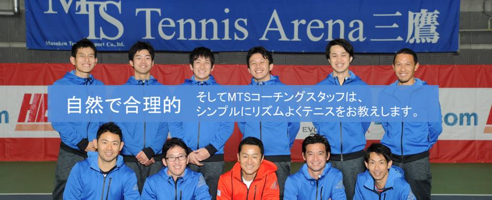 自然で合理的 そしてMTSコーチングスタッフは、シンプルにリズムよくテニスをお教えします。テスト