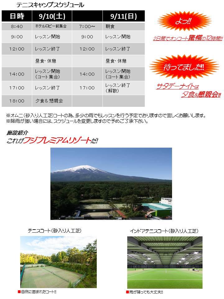 11daycamp(平成27年8月2日)