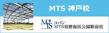 スポーツアカデミーMTS須磨海浜公園駅前校