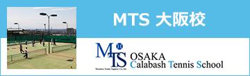 MTS大阪校カラバッシュテニススクール